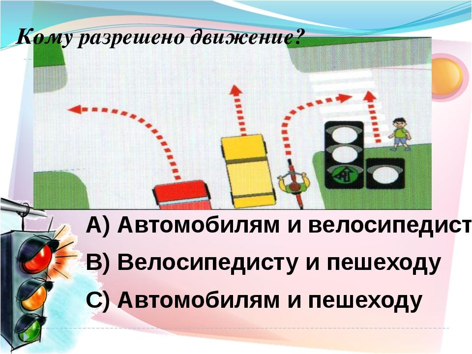 Кому разрешено движение? А) Автомобилям и велосипедисту В) Велосипедисту и пе...