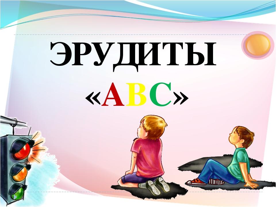 ЭРУДИТЫ «АВС»