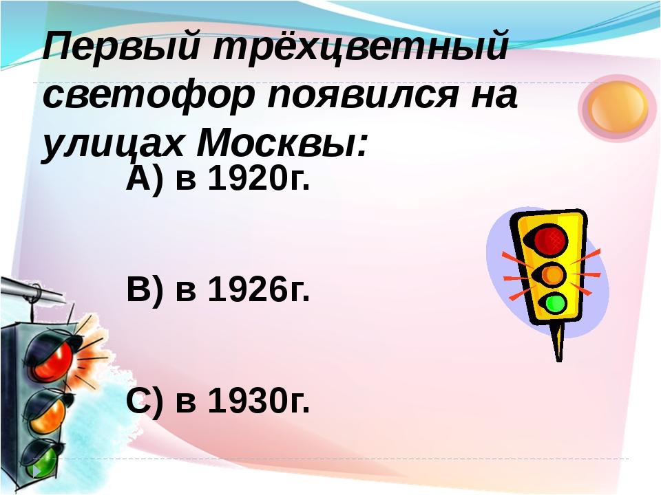 А) в 1920г. В) в 1926г. С) в 1930г. Первый трёхцветный светофор появился на у...