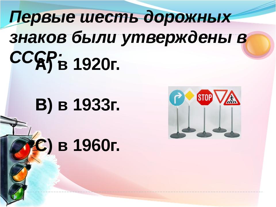 Первые шесть дорожных знаков были утверждены в СССР: А) в 1920г.  В) в 1933г...