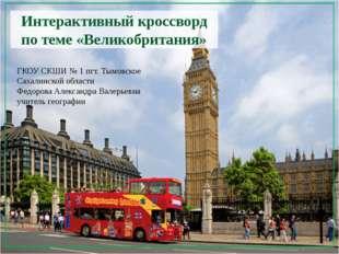 Интерактивный кроссворд по теме «Великобритания» ГКОУ СКШИ № 1 пгт. Тымовско