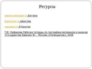 www.tourblogger.ru Биг-Бен bigpicture.ru Шекспир copypast.ru И.Ньютон Т.М. Ли