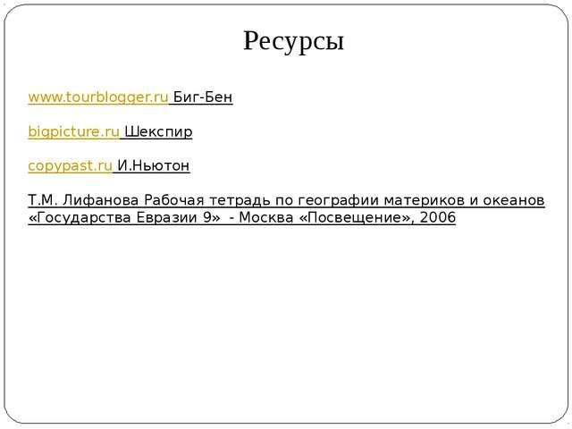 www.tourblogger.ru Биг-Бен bigpicture.ru Шекспир copypast.ru И.Ньютон Т.М. Ли...