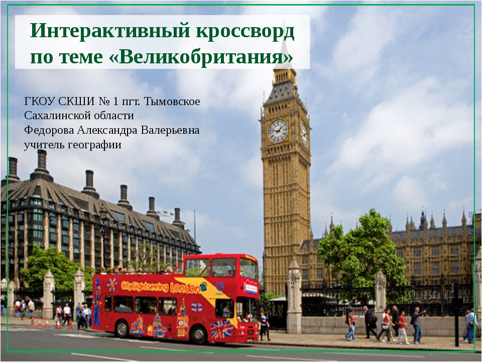Интерактивный кроссворд по теме «Великобритания» ГКОУ СКШИ № 1 пгт. Тымовско...