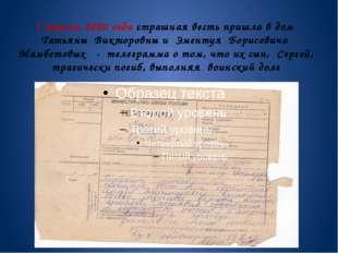 7 апреля 2000 года страшная весть пришла в дом Татьяны Викторовны и Эментуя Б