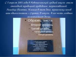 С 5 апреля 2001 года в Новопесчанской средней школе стала ежегодной традицией