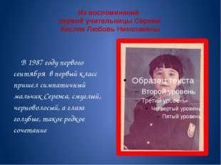 Из воспоминаний первой учительницы Сережи Кисляк Любовь Николаевны В 1987 год