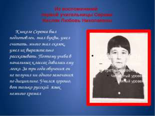 Из воспоминаний первой учительницы Сережи Кисляк Любовь Николаевны К школе Се
