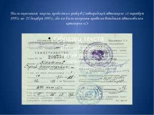 После окончания школы, продолжил учебу в Славгородской автошколе с1 октября 1