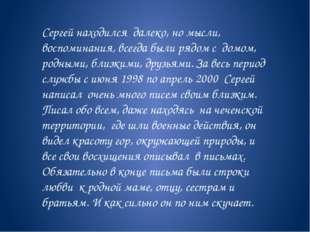 Сергей находился далеко, но мысли, воспоминания, всегда были рядом с домом, р