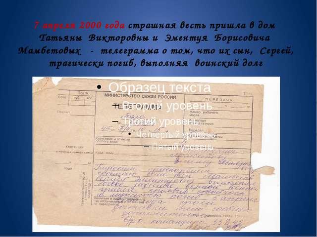 7 апреля 2000 года страшная весть пришла в дом Татьяны Викторовны и Эментуя Б...