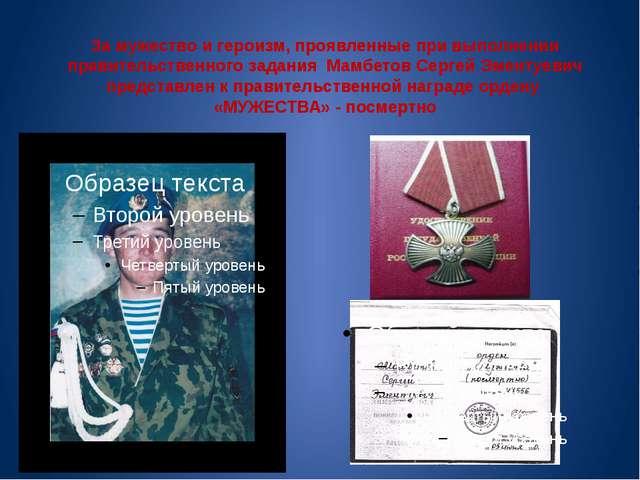 За мужество и героизм, проявленные при выполнении правительственного задания...