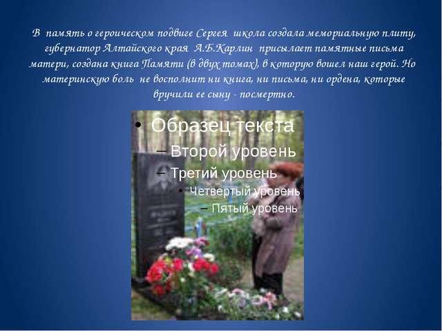В память о героическом подвиге Сергея школа создала мемориальную плиту, губер...