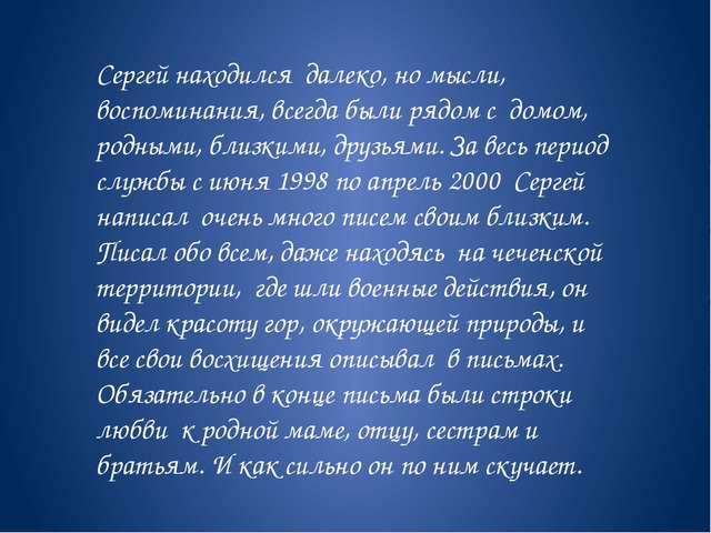Сергей находился далеко, но мысли, воспоминания, всегда были рядом с домом, р...