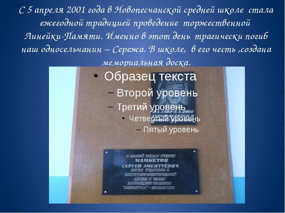 С 5 апреля 2001 года в Новопесчанской средней школе стала ежегодной традицией...