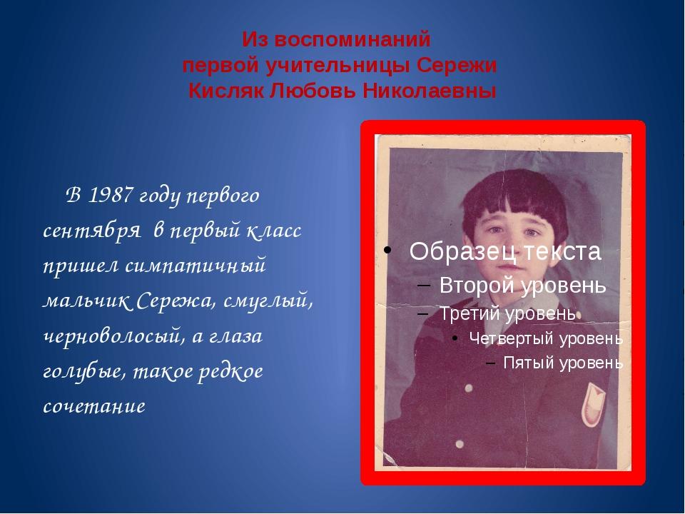 Из воспоминаний первой учительницы Сережи Кисляк Любовь Николаевны В 1987 год...