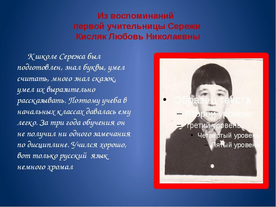 Из воспоминаний первой учительницы Сережи Кисляк Любовь Николаевны К школе Се...