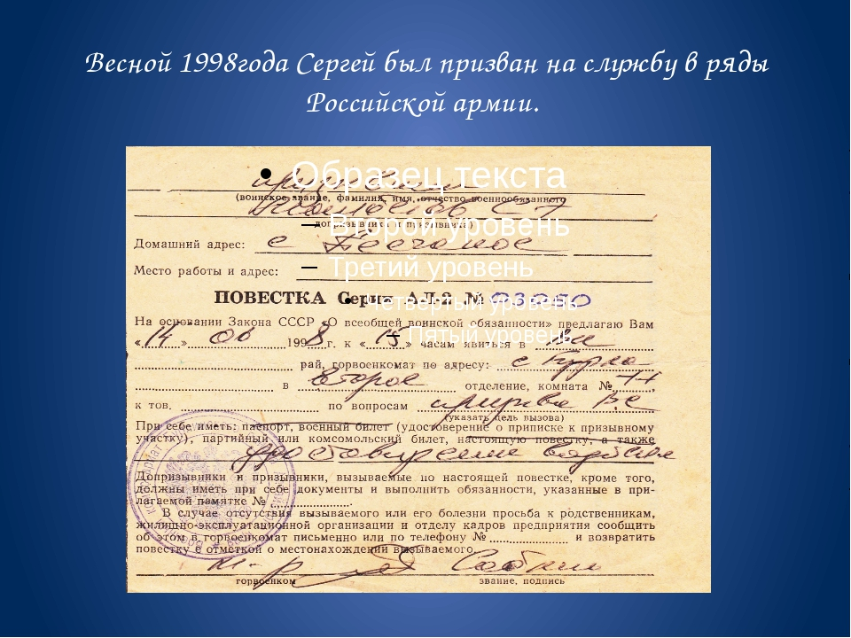 Весной 1998года Сергей был призван на службу в ряды Российской армии.