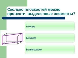 Если две прямые параллельны третей прямой, то А) они параллельны Б) они лежат