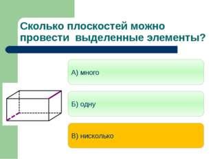 Сечение параллелепипеда - шестиугольник 3
