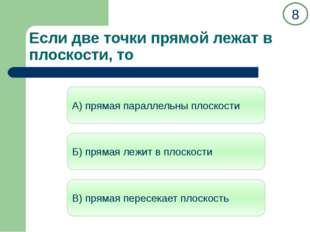Практикум СЕЧЕНИЯ ПАРАЛЛЕЛЕПИПЕДА