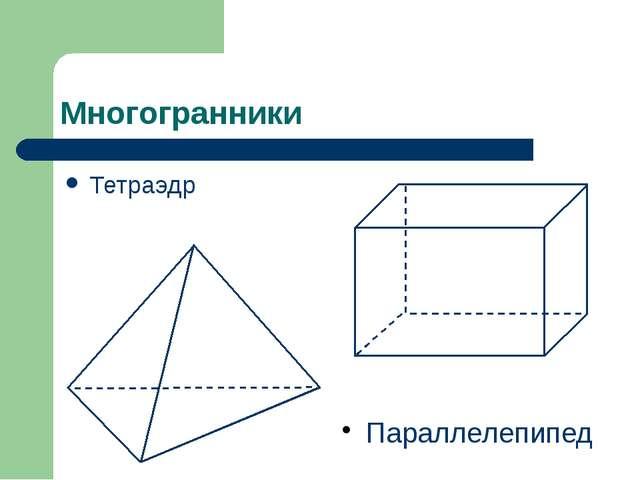 Если 2 плоскости имеют общую точку, то А) они называются пересекающимися Б) о...
