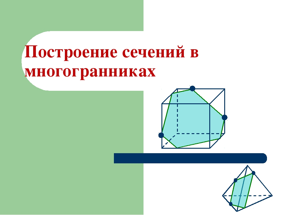 Построение сечений в многогранниках