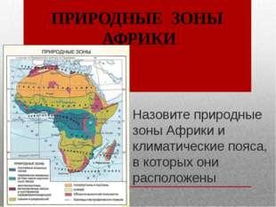 Назовите природные зоны Африки и климатические пояса, в которых они расположе
