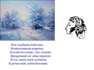 Под голубыми небесами Великолепными коврами, Блестя на солнце, снег лежит; Пр