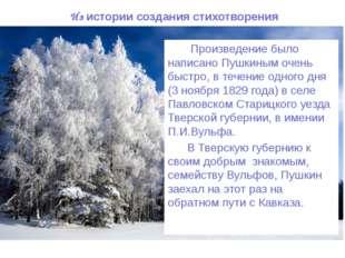 Произведение было написано Пушкиным очень быстро, в течение одного дня (3 но