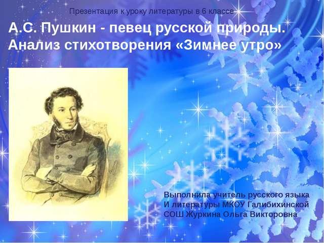 А.С. Пушкин - певец русской природы. Анализ стихотворения «Зимнее утро» Выпо...