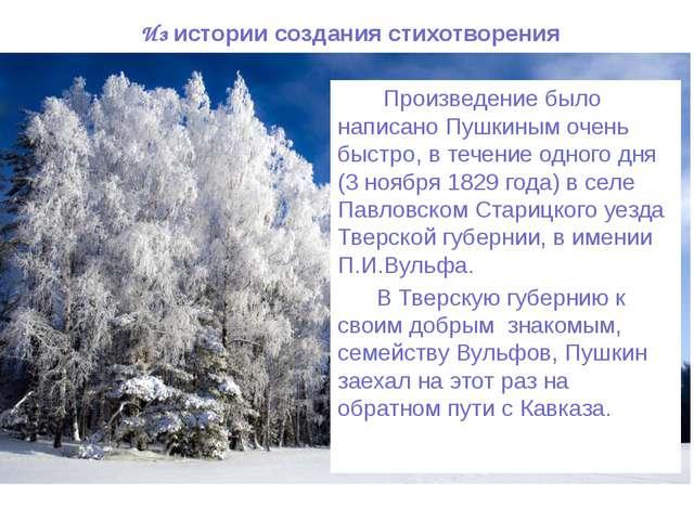 Произведение было написано Пушкиным очень быстро, в течение одного дня (3 но...