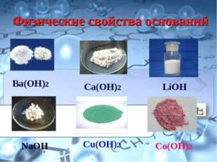 Физические свойства оснований Ba(OH)2 Ca(OH)2 LiOH NaOH Cu(OH)2 Co(OH)2