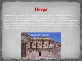 Петра Удивительный древний город Петра, высеченный прямо в скалах, находится
