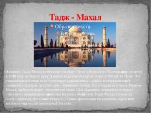 Тадж - Махал Название Тадж-Махал в переводе означает «Венец Монголов» Усыпаль