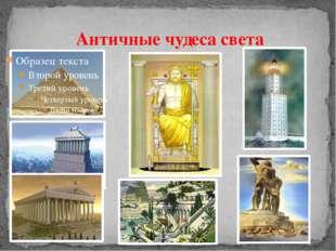 Античные чудеса света