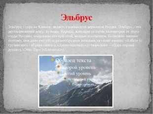 Эльбрус Эльбрус – гора на Кавказе, является наивысшей вершиной России. Эльбру