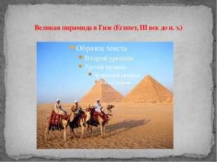 Великая пирамида в Гизе (Египет, III век до н. э.)