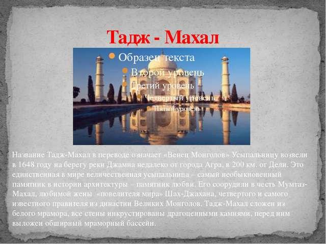 Тадж - Махал Название Тадж-Махал в переводе означает «Венец Монголов» Усыпаль...
