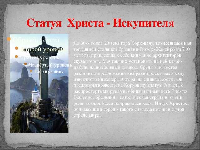 Статуя Христа - Искупителя До 30-х годов 20 века гора Корковаду, вознесшаяся...