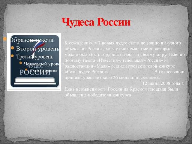 Чудеса России К сожалению, в 7 новых чудес света не вошло ни одного объекта и...