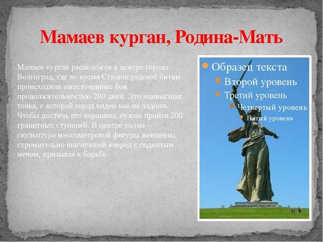 Мамаев курган, Родина-Мать Мамаев курган расположен в центре города Волгоград...