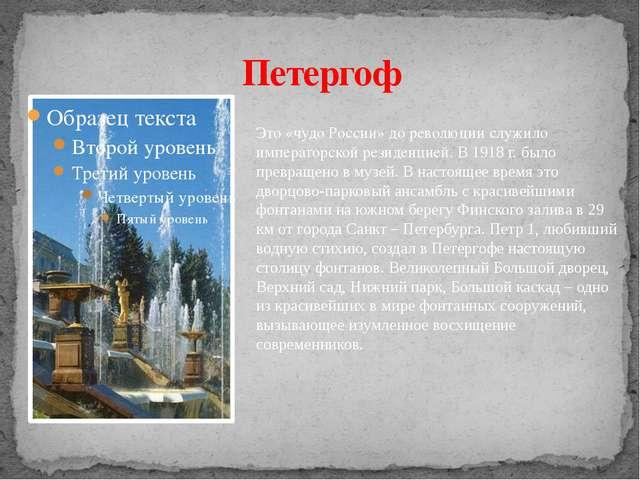 Петергоф Это «чудо России» до революции служило императорской резиденцией. В...