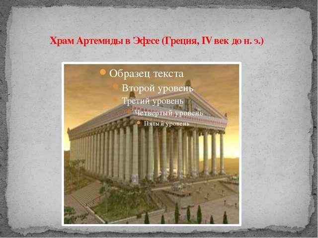 Храм Артемиды в Эфесе (Греция, IV век до н. э.)