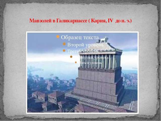 Мавзолей в Галикарнассе ( Кария, IV до н. э.)