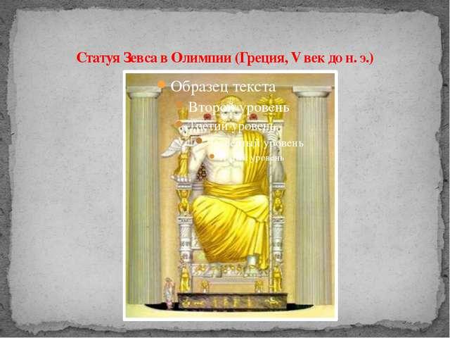Статуя Зевса в Олимпии (Греция, V век до н. э.)