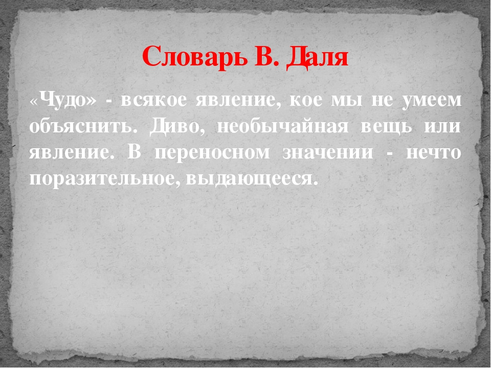 Словарь В. Даля «Чудо» - всякое явление, кое мы не умеем объяснить. Диво, нео...