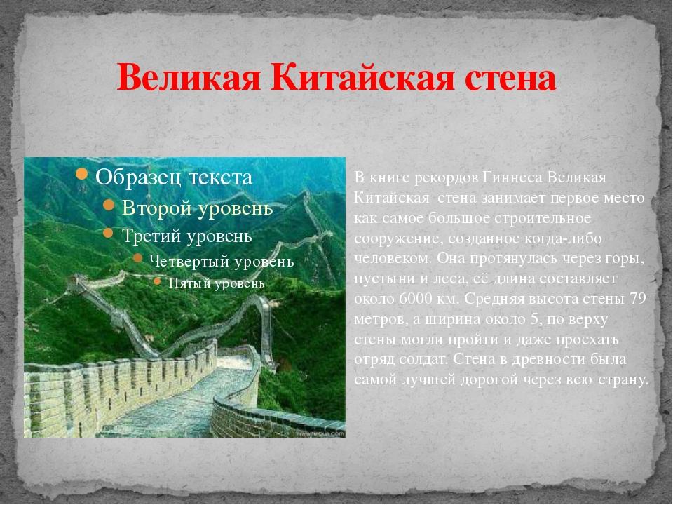 Великая Китайская стена В книге рекордов Гиннеса Великая Китайская стена зани...