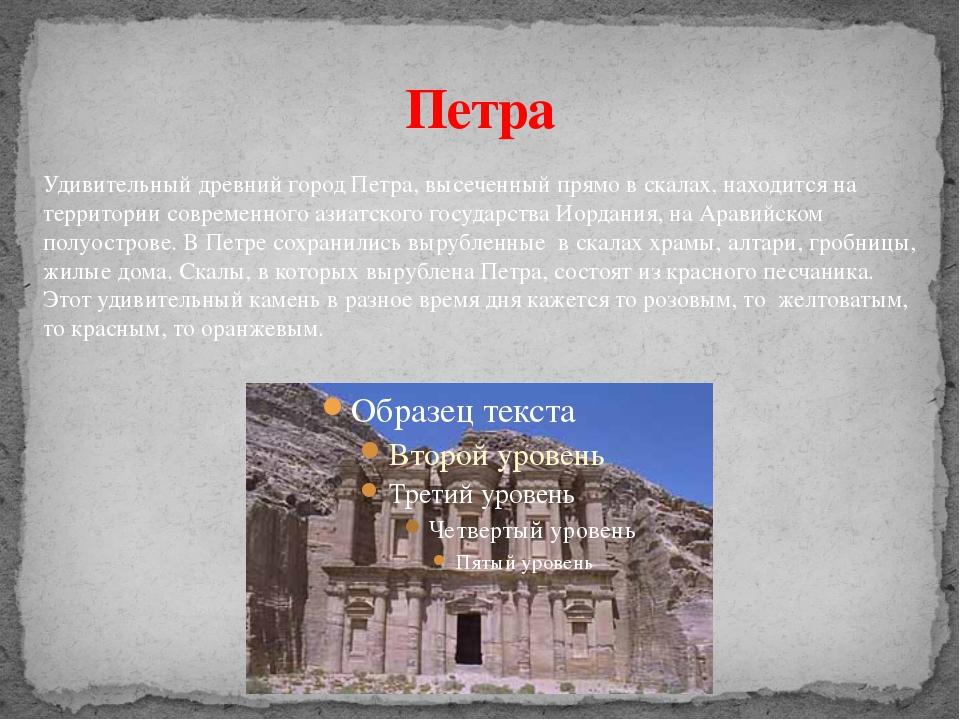Петра Удивительный древний город Петра, высеченный прямо в скалах, находится...