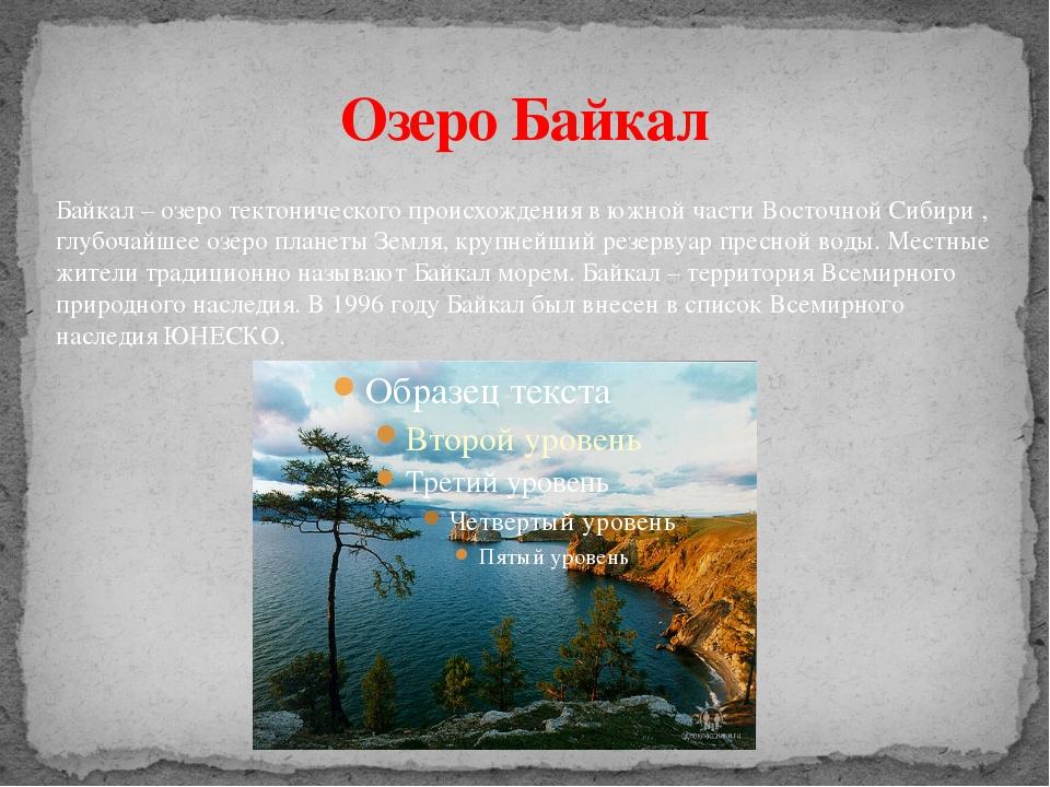 Озеро Байкал Байкал – озеро тектонического происхождения в южной части Восточ...